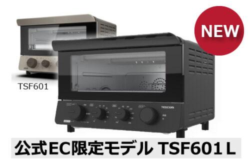 【比較】限定モデル「TSF601L」と通常モデル「TSF601」の違いは?