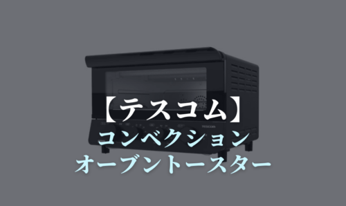 【低温調理・乾燥・発酵もできる】テスコム コンベクションオーブントースター「TSF601L」