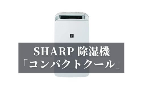 【コンパクトクール CM-N100】シャープの冷風が出る除湿機「口コミ・評判」