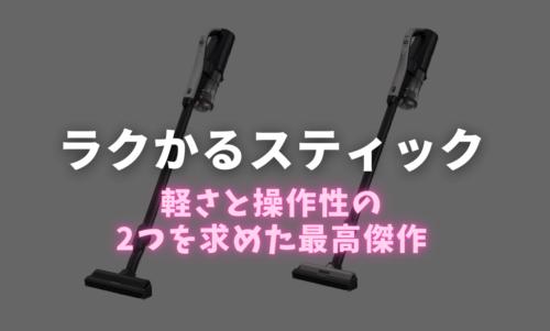 【新型ラクかるスティックがさらに軽量化】PV-BL1HとPV-BL2Hの違いは?「徹底比較」