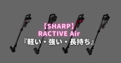 【新型ラクティブエア4機種を比較】シャープのコードレスクリーナー