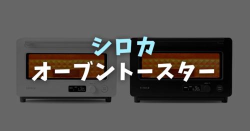 【シロカ すばやきオーブントースター】90秒で最高のトースターを「ST-2D351」
