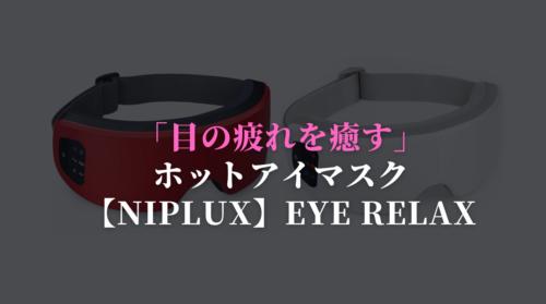 NIPLUX ホットアイマスク EYE RELAXで極上のリラックスを