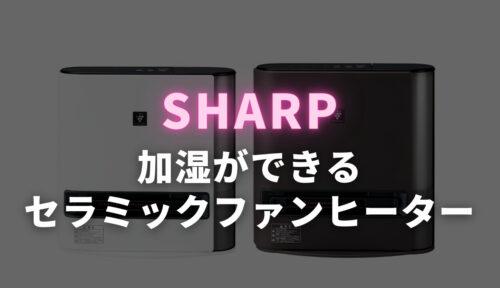 シャープ 加湿できるセラミックファンヒーター「HX-PK12」