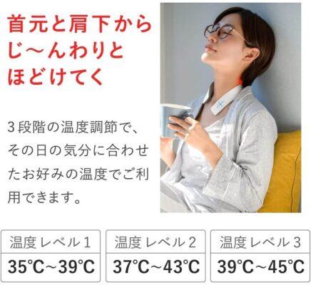 3段階の温度調整