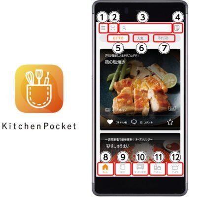 キッチンポケットアプリ