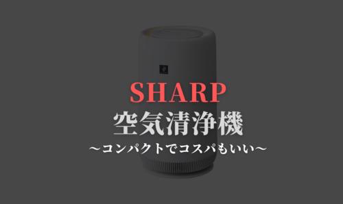 シャープのコンパクトな空気清浄機「FU-NC01」どこにでも置けちゃうよ