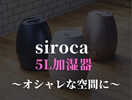 【シロカ 5L加湿器】オシャレなカラーが豊富「あなたは何色を選ぶ?」